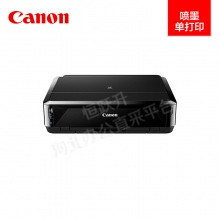 佳能iP7280 照片打印机手机无线打印光盘打印自动双面打印机
