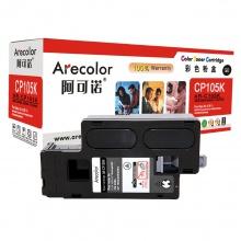 Arecolor阿可诺AR-CP105K(黑色粉盒)适用XEROX CT201591,施乐XEROX CP105B/CP205