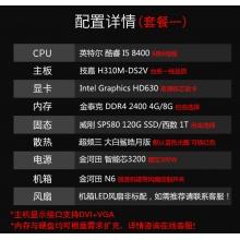 顺丰 I5 7500升8400六核组装机 办公台式主机家用游戏影音DIY整机