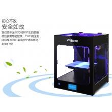 3d打印机 威布三维Wiiboox Two 工业级大尺寸高精度家用3d打印机