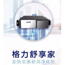 空气净化器FHBQGL-D5DC(含安装及辅材)